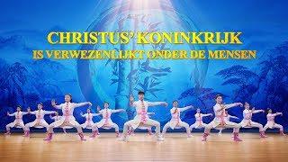 Christelijk lied - Christus' koninkrijk is verwezenlijkt onder de mensen