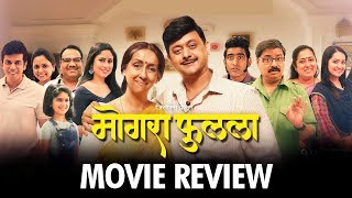 Mogara Fulala Movie Review Swwapnil Joshi Sai Deodhar Neena Kulkarni Marathi Movie 2019