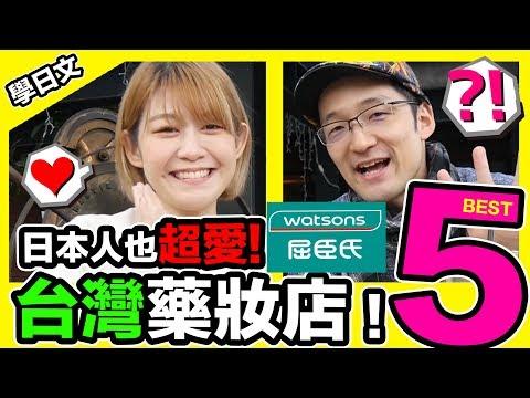 【屈臣氏】日本人也愛去台灣藥妝店?!超嚇到的5個商品!Iku老師在Watsons