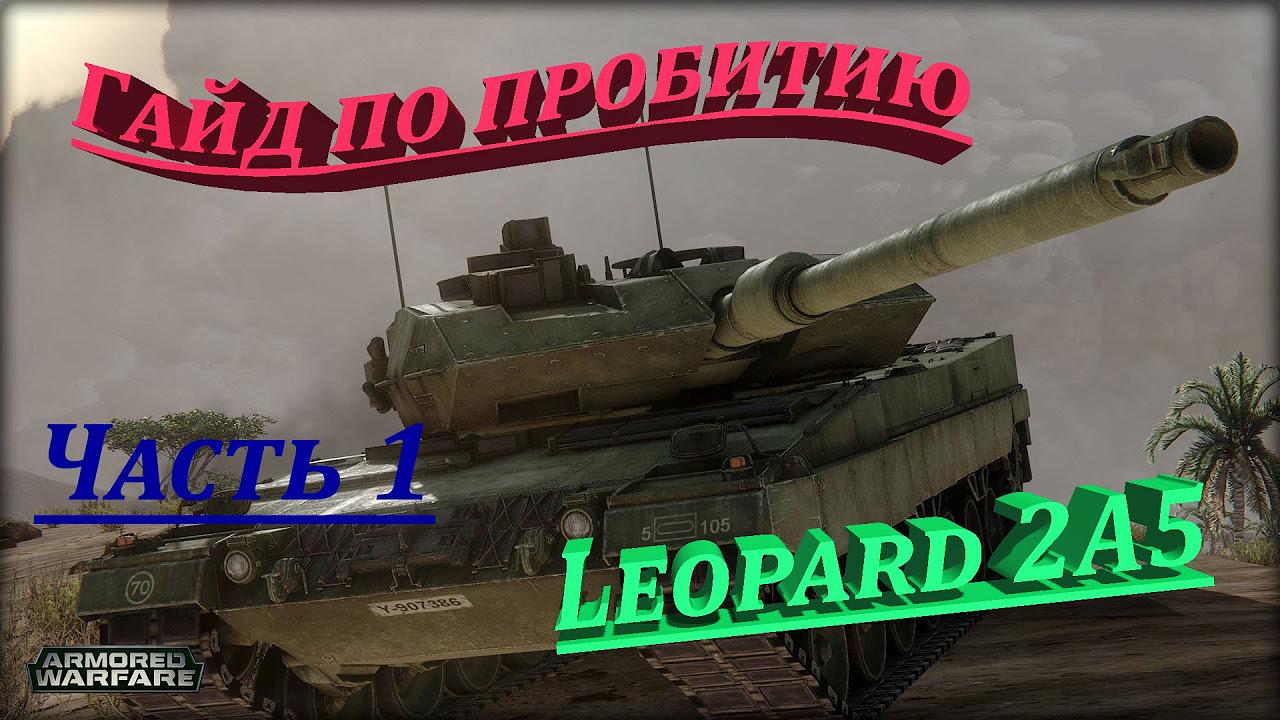 : una guía para el Leopard 2A5