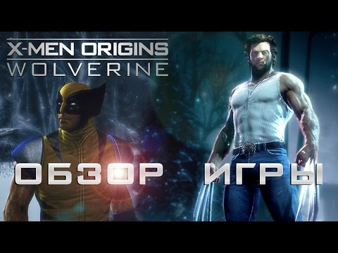 Обзор игры :  X-Men Origins: Wolverine