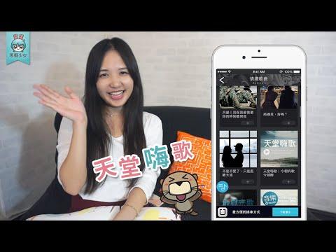 怎麼這麼好?! 免費音樂聽到飽的特色App三款推薦給你♥ [App篇]