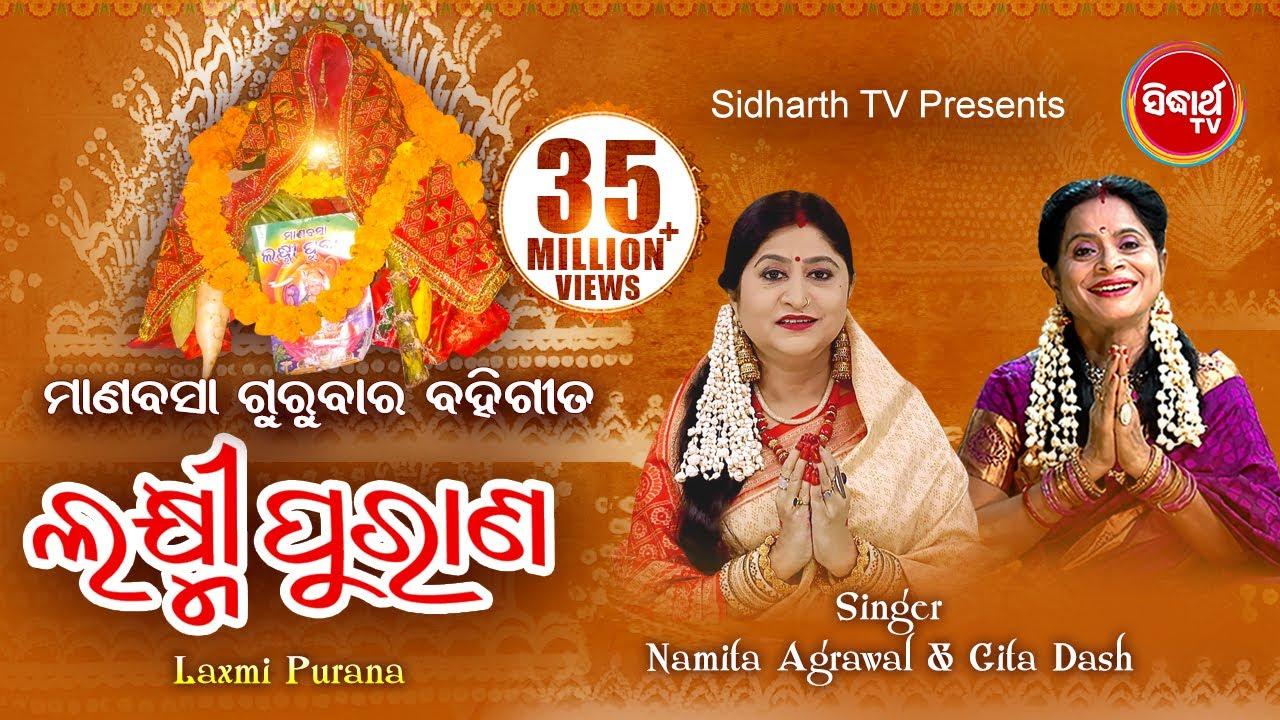 Download Laxmi Purana ଲକ୍ଷ୍ମୀ ପୁରାଣ Manabasa Gurubar Puja ମାଣବସା ଗୁରୁବାର ବହିଗୀତ | Namita Agrawal & Gita Dash