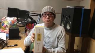 和田ラヂヲ4/1放送分「私の乳首は全く感じません。」