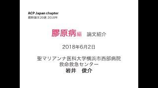 2018年6月、ACP(米国内科学会)日本支部総会で行った「最新論文20選」...