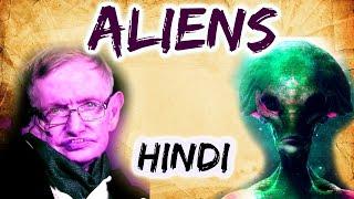 स्टीफेन हाकिंग - एलियंस का रहस्य // STEPHEN HAWKING ON ALIENS FASCINATING AND EASY (HINDI)