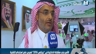 """وزارة الداخلية تعرض تقنياتها الذكية والمتطورة في """"جيتكس 2016"""""""