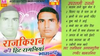 Rijkishan ki hit ragniya bhag 4 || राजकिशन की हिट रागनियाँ  || haryanvi ragni