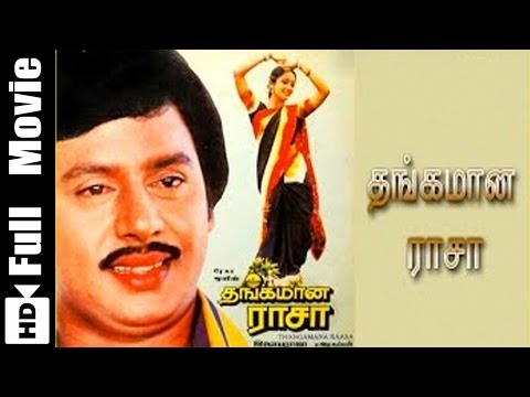 Thangamana Raasa Tamil Full Movie : Ramarajan, Kanaka