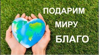 Подарим миру благо наших мыслей. В.Е.Шарашов #НАУЭРА