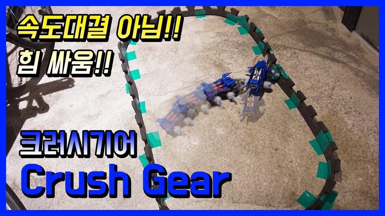 지금 20대들의 추억?? 크러시 기어라는 제품 만들어서 대결해봤습니다!! 꿀잼이네 Crush gear