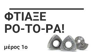 ΦΤΙΑΞΕ ΡΟ-ΤΟ-ΡΑ!  :-D   μέρος1ο