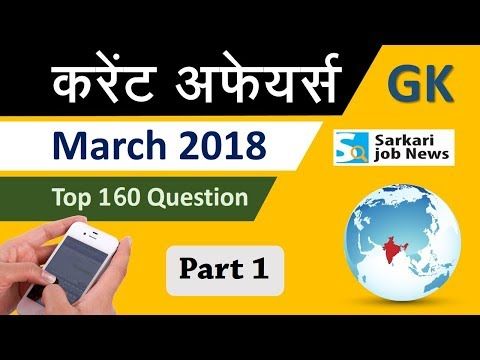 Current Affairs: March 2018 (Part-1) || 160 Question for Railway, SSC, Bank & Other Exams
