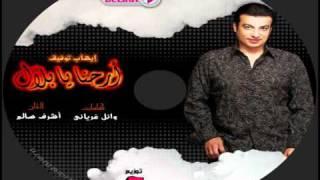 Ehab Tawfik   Ehlam Bel Gannah   إيهاب توفيق   إحلم بالجنة   YouTube