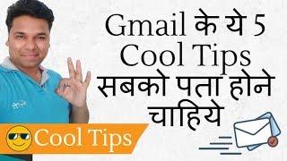 Gmail के ये 5 Cool Tips सबको पता होने चाहिये