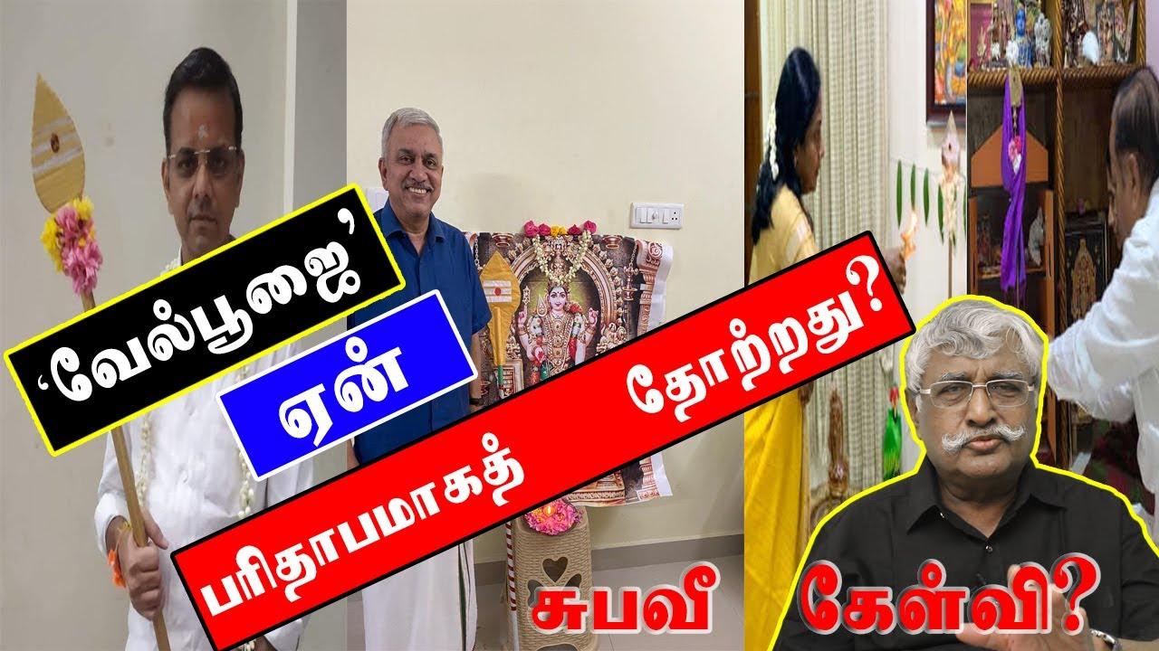 'வேல்பூஜை' ஏன் பரிதாபமாகத்  தோற்றது? | சுபவீ கேள்வி? | நம்மைச் சுற்றி நடப்பவை பற்றி | Episode 24