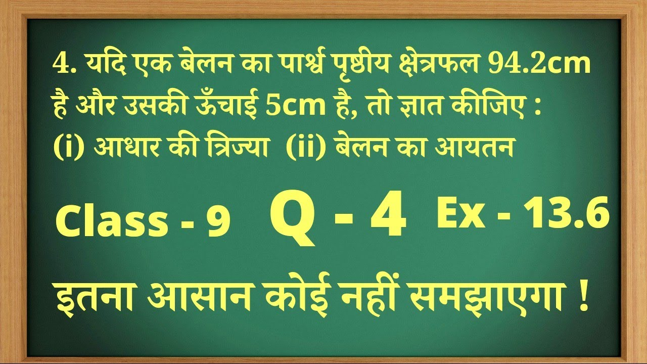 Download Ex 13.6 Class 9 Question 4 Solutions in Hindi