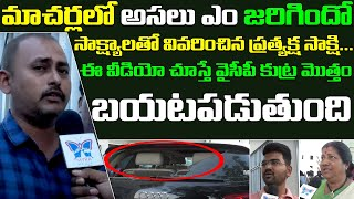 Here Is An Exclusive Video Of How YCP Activists Attacked On TDP At Macherla | Public Talk On Attack