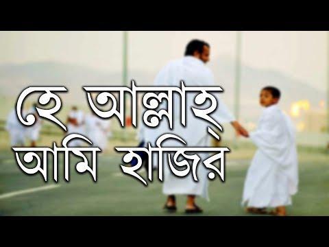 👆 Labbaik Allahumma Labbaik Bangla Meaning - Hajj Special - Talbiyah bangla meanings