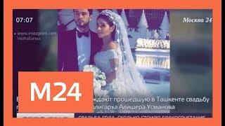 Стоимость свадьбы племенницы Алишера Усманова попытались подсчитать в соцсетях