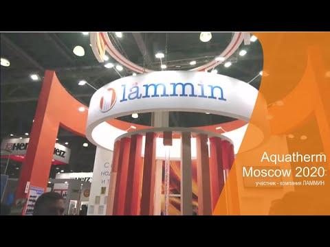 Aquatherm Moscow 2020: участник - компания ЛАММИН