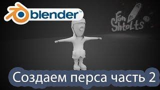 Урок 9 Blender - Создание персонажа часть 2