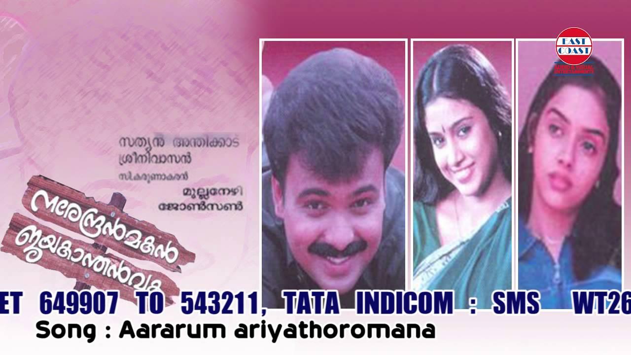 narendran makan jayakanthan vaka malayalam movie mp3 songs