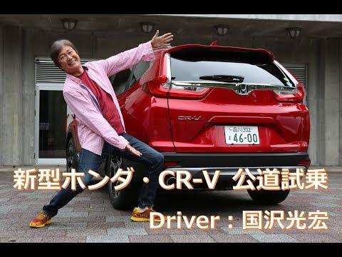 【ムービー】パワフルで静かで経済的! でもちょっとお高いホンダ新型CR-Vのターボモデルに試乗