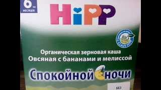 Каша HIPP Безмолочная овсяная с мелиссой