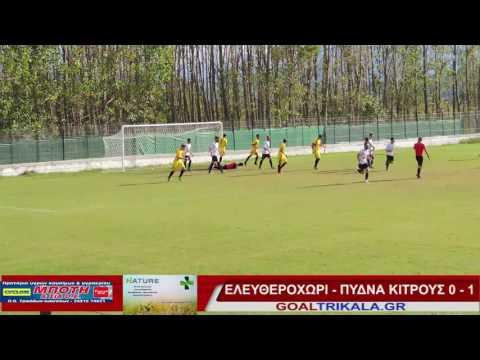 ΕΛΕΥΘEΡΟΧΩΡΙ - ΠΥΔΝΑ ΚΙΤΡΟΥΣ 0 - 1