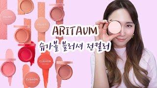 [ENG] 아리따움 신상 슈가볼 블러셔 전컬러 발색리뷰 New! Aritaum Sugar-ball Blusher All Colors Review