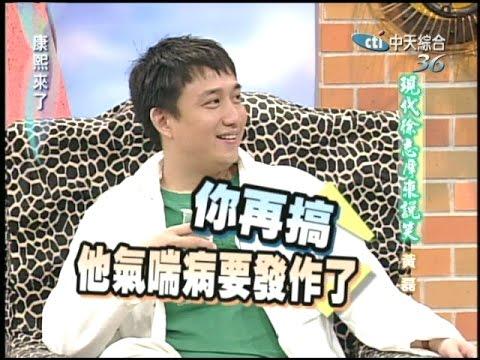 2005.07.11康熙來了完整版(第六季第62集) 現代徐志摩來說笑-黃磊