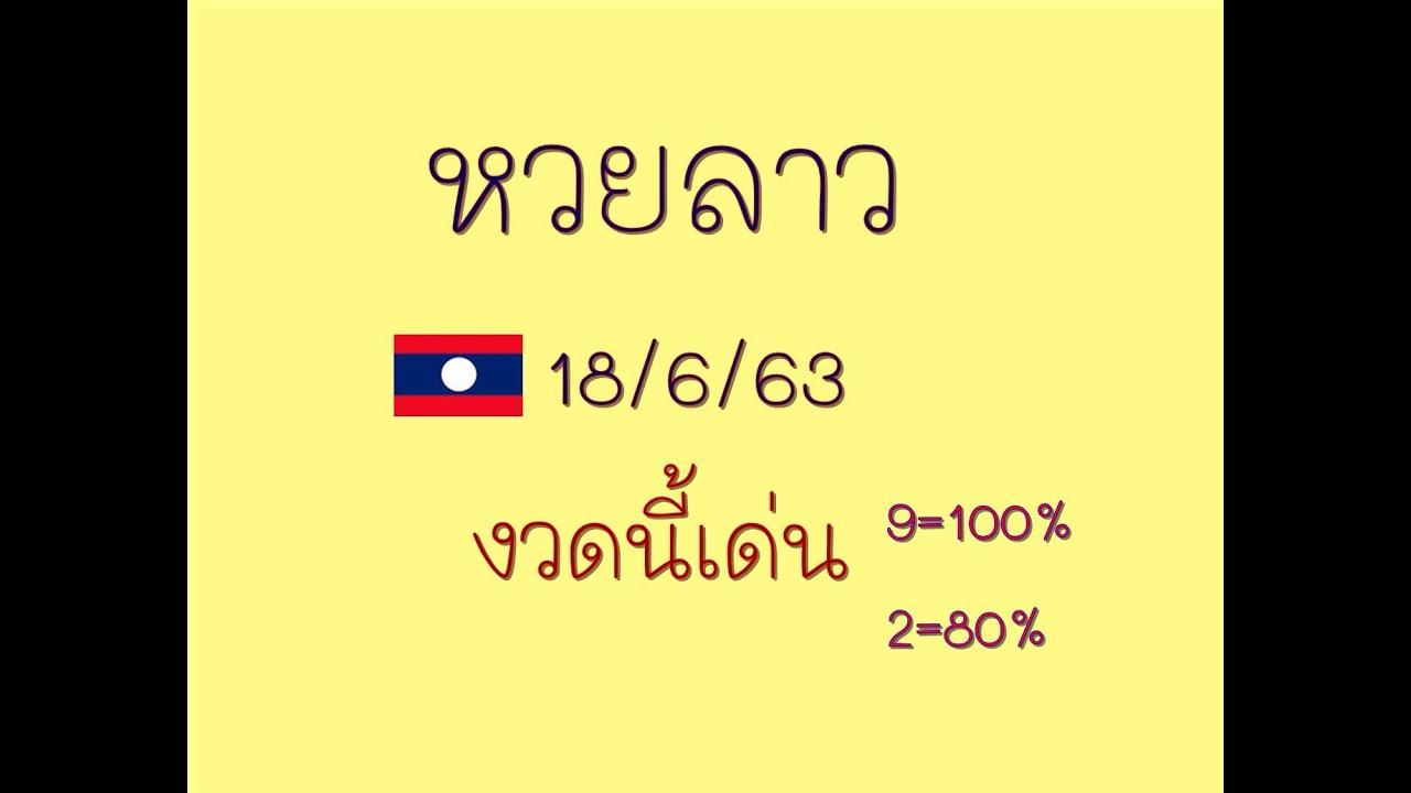 เลขเด็ดหวยลาว สูตรฮักแพง งวดประจำวันที่ 18 มิถุนายน 2563 (งวดล่าสุด)