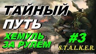 Сталкер ТАЙНЫЙ ПУТЬ #3 ДАВИ БАНДЮКОВ!(, 2015-10-21T16:12:04.000Z)
