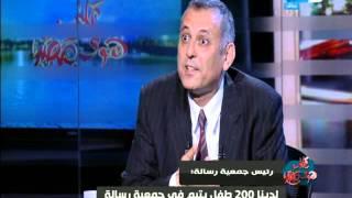 على هوى مصر - حوار مع د. شريف عبد العظيم رئيس مجلس ادارة جمعية رسالة الخيرية