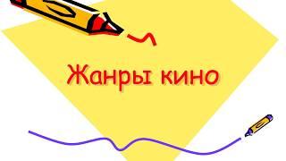 "Презентация на тему: ""Жанры кино"""