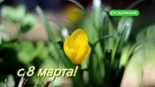 Поздравление с Международным женским днем от Приднестровского Сбербанка