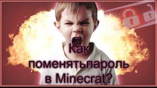 КаК поменять пароль на сервере MINECRAFT!!!!