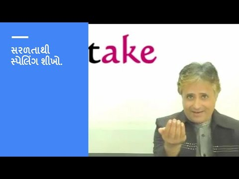 Neerav Gadhai's 600 words 'ake' sounds