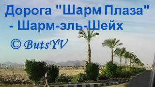 Дорога: Отель Краун Плаза- город Шарм Эль Шейх. Road: Crown Plaza - Sharm El Sheikh