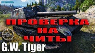 Проверка на читы Колобанов на АРТЕ  G.W. Tiger World of Tanks
