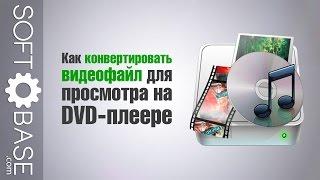 Как конвертировать видеофайл для просмотра на DVD-плеере