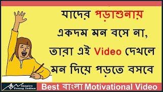 পড়াশুনায় কিভাবে মন বসাবো?  HOW TO GROW INTEREST IN STUDY BENGALI BEST MOTIVATIONAL VIDEO