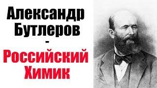 Александр Бутлеров (1828—1886) - Российский химик, создатель теории химического строения веществ.