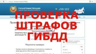 видео Проверка штрафов ГИБДД