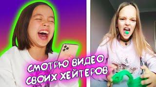 СМОТРЮ ВИДЕО СВОИХ ХЕЙТЕРОВ В LIKEE/Видео Мария ОМГ