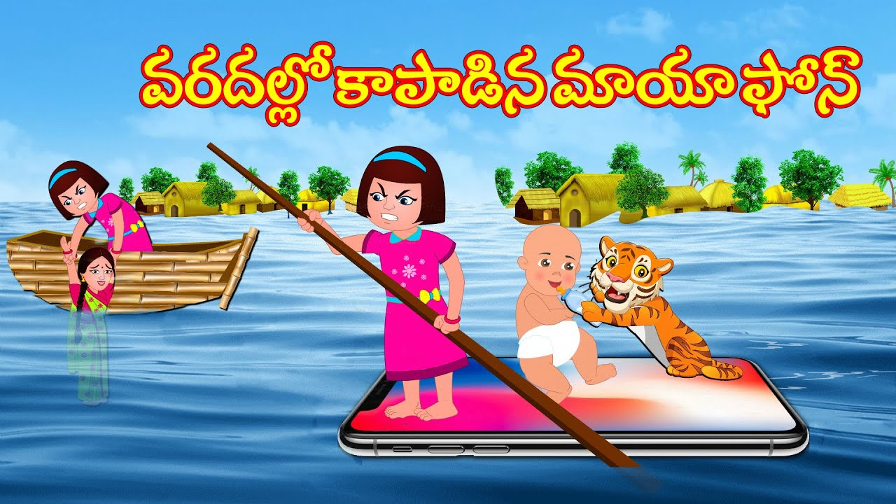 వరదల్లో కాపాడిన మాయా ఫోన్ | Telugu Kathalu | Telugu Story | Bedtime Stories | Panchatantra kathalu