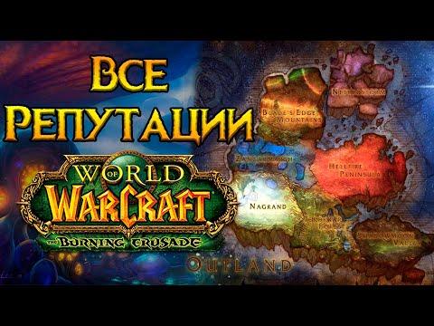 Все о репутации World of Warcraft: Burning Crusade