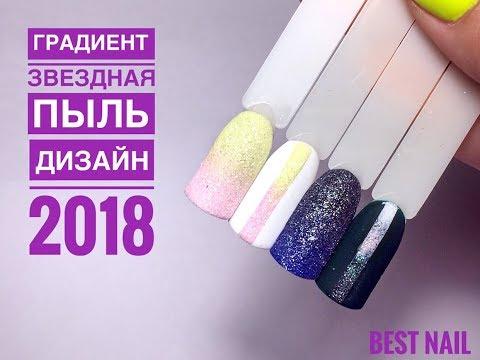 Дизайн пыль на ногтях
