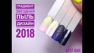 Дизайн ногтей 2018 I Градиент на ногтях I Звездная пыль